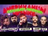 Американцы Слушают Русскую Музыку #41 ЭЛДЖЕЙ, БАСТА, ГУФ, L'ONE, МОРГЕНШТЕРН, GAZIROVKA, ЛСП, КАСТА