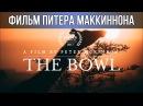 THE BOWL миска фильм Питера МакКиннона