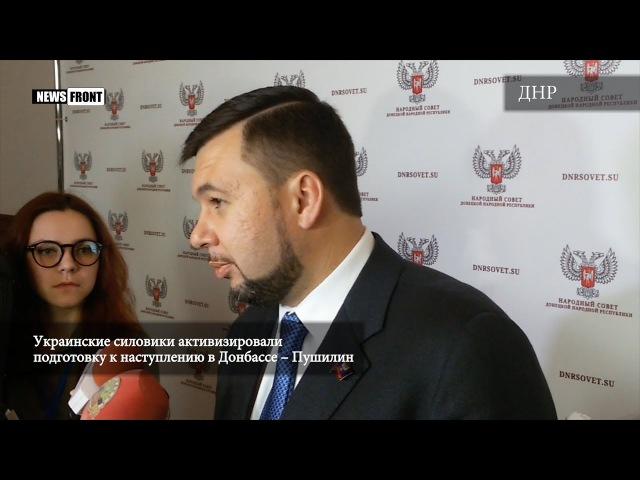 Денис Пушилин: Нельзя допустить новой эскалации, она приведет к большим жертвам