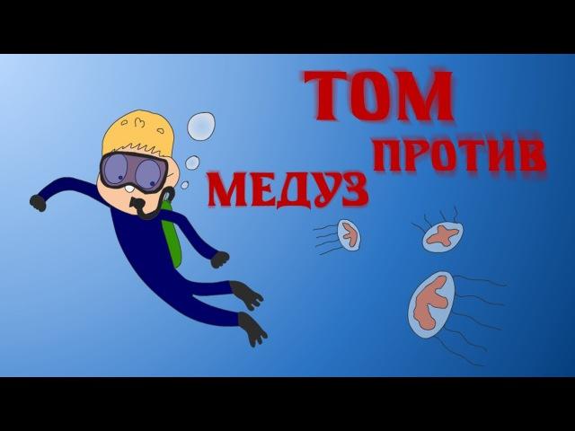 ТОМ против Медуз эпизод 2 сезон 1 пародия на Знакомьтесь Боб