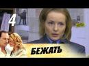 Бежать. 4 серия 2011. Детектив, драма @ Русские сериалы