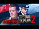 Береговая охрана 2 сезон 6 серия 2015 HD 1080p