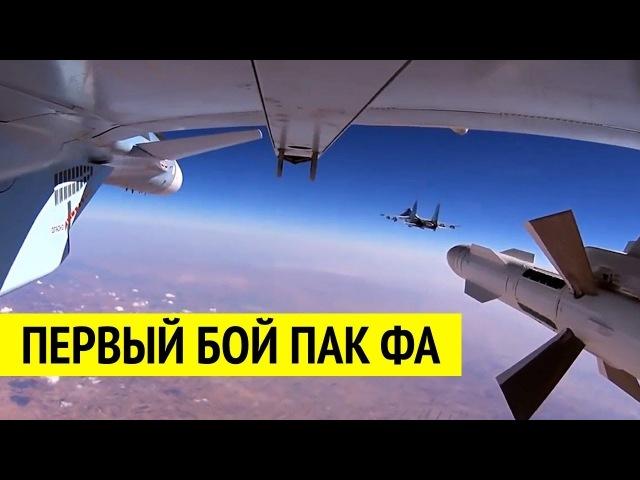 СУ-57 В СИРИИ РЕШАЮТ СПЕЦИАЛЬНЫЕ ЗАДАЧИ | сирия су 57 истребитель 5 поколения пак фа т-50 в сирии