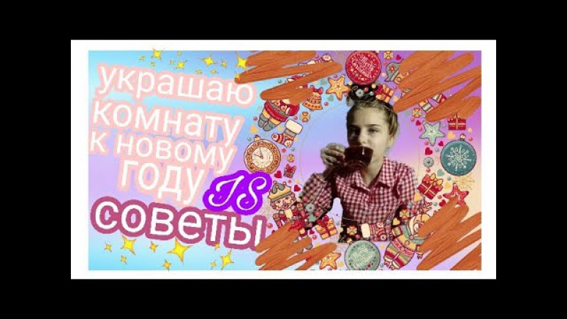 New year|•cosiness•| новый год|•уют•