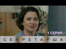СЕКРЕТАРША (Сериал.2018) 1 Серия.Мелодрама.Комедия.(Оригинал в HD 1080p)