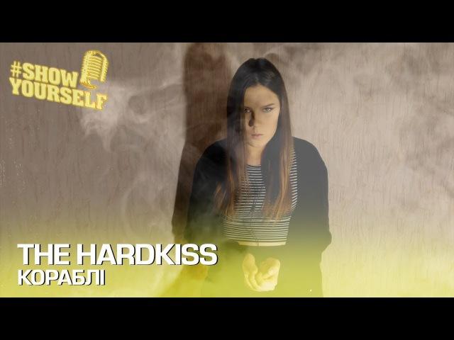 THE HARDKISS Кораблi cover Анастасия Воскун ShowYourself