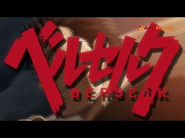 Опенинг Берсерк ТВ-2\Opening Berserker TV-2