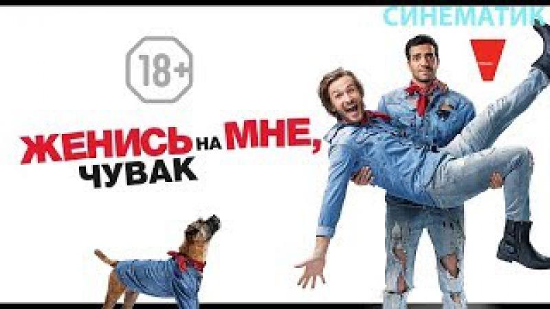 Женись на мне, чувак 2017 русский трейлер / Épouse-moi mon pote