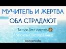 НЕСПРАВЕДЛИВОСТЬ И ПРОЩЕНИЕ ~ Абрахам (Эстер) Хикс | TsovkaMedia