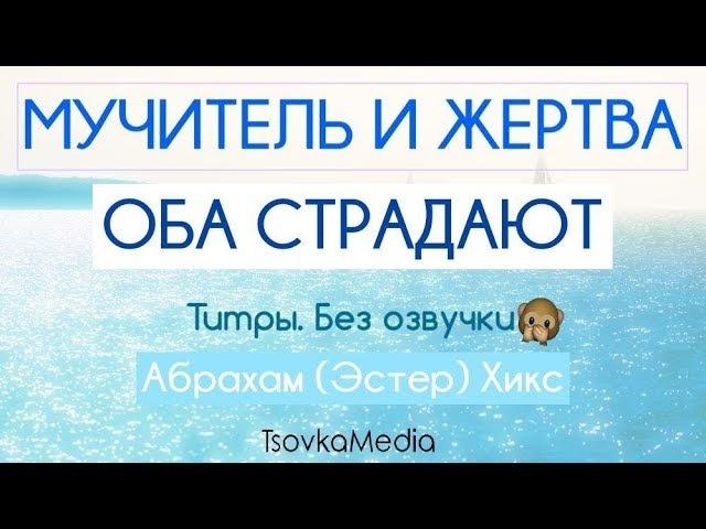 НЕСПРАВЕДЛИВОСТЬ И ПРОЩЕНИЕ ~ Абрахам (Эстер) Хикс   TsovkaMedia