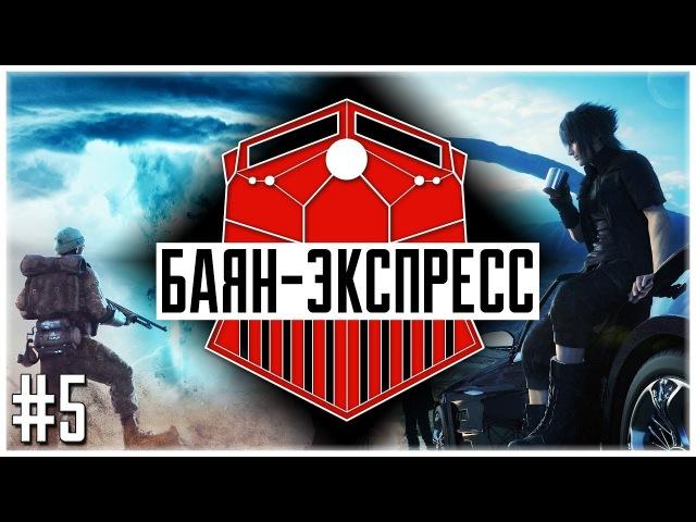 Трамп против игр, донатный Metal Gear, Сарацины в Богемии   Баян-экспресс 5