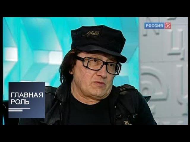 Главная роль. Михаил Шемякин