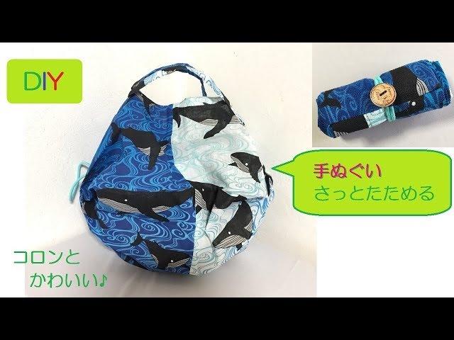 DIY ささっとたためる手ぬぐいバッグ Accodion reusable bag キモノリサイクル kimono