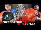 КРОССЛИФТИНГ VS БОРЬБА! ВОВК VS ЛЕВИЗОВ! - VORTEX SPORT BATTLE #8