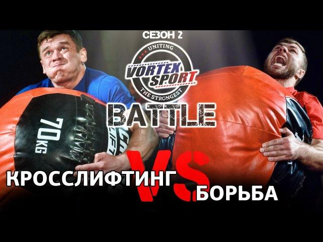 КРОССЛИФТИНГ VS БОРЬБА ВОВК VS ЛЕВИЗОВ VORTEX SPORT BATTLE 8