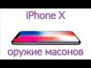 IPhone X оружие масонов что общего у Apple и патриарха Кирилла