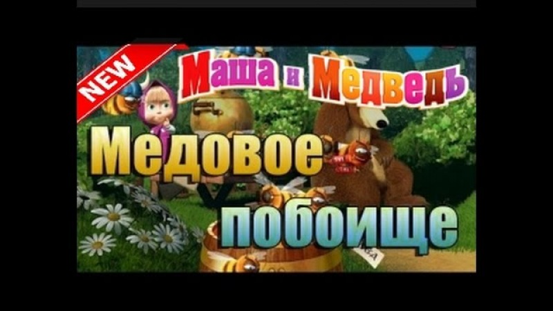 Маш Маша и Медведь новые серии 2017 года мультик игра Медовое побоище 10 серия Masha and the Bear