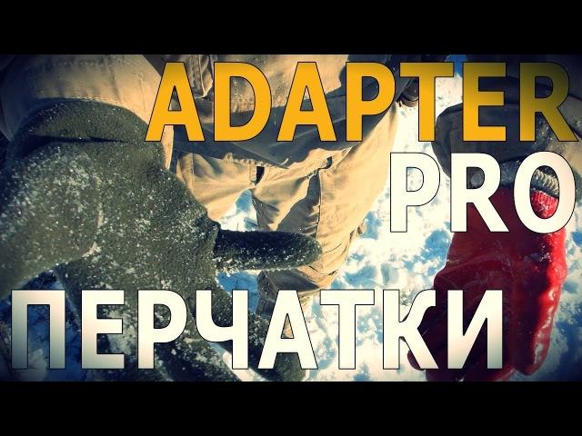 Adapter Pro: Перчатки / Глеб Скоробогатов / 06.02.2018