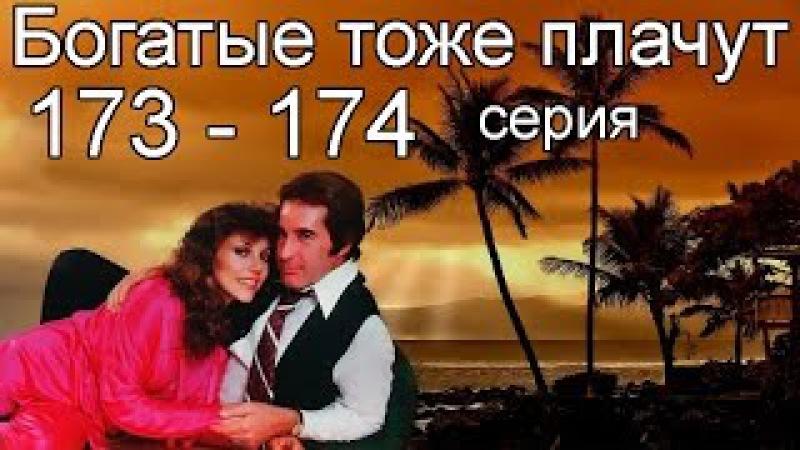 Богатые тоже плачут 173, 174 серия