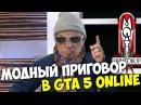 Блогер GConstr заценил! МОДНЫЙ ПРИГОВОР В GTA 5 ONLINE (Адамсон . От AdamsonShow