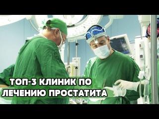 Посоветуйте клинику для лечения простатита