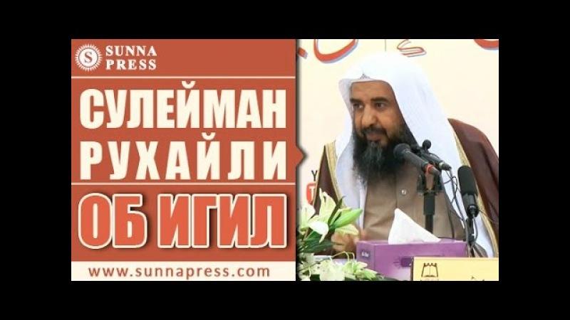 Сулейман Ар Рухейли об ИГИЛ