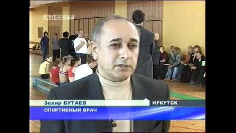 ГРВ в спорте Новости ГТРК Иркутск 2007