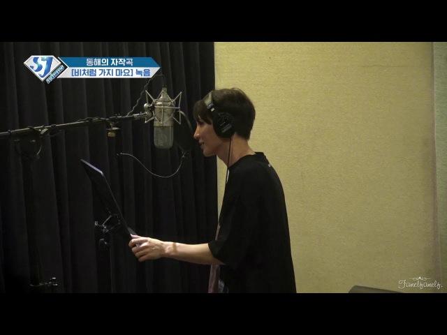 SUPER JUNIOR [슈퍼주니어] - Recording One More Chance [비처럼 가지마요] @ SJ Returns [슈주 리턴즈]