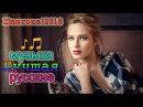 2018 Красивая песня о Любви - Не реально крутая песня Тебя одну 2018 Новый клип Послушайте