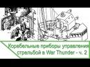 Приборы управления стрельбой в War Thunder часть 2