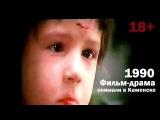 Каменск-Шахтинский. 1990г.