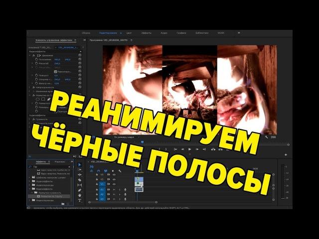 Adobe Premiere Pro Урок 10 Реанимируем чёрные полосы