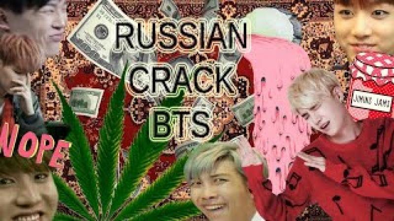 BTS CRACK1 (rus ver.)