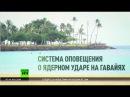На Гавайях впервые после холодной войны протестировали систему оповещения о яд ...