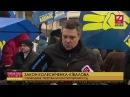 Свободівці пікетували конституційний суд - Перші про головне. День 15.00 за 23.01.18