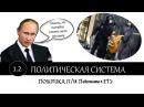 Политика №1 2 Политическая система Гр Виноградова Подготовка к ЕГЭ 17 18