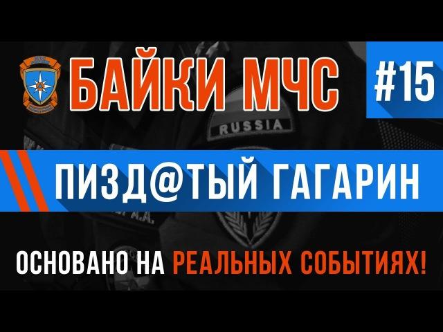 Байки МЧС 15 Пизд@тый Гагарин (Трагикомедия на Реальных Событиях)