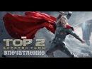 Обзор фильма Тор 2 видео с YouTube канала TerlKabot channel