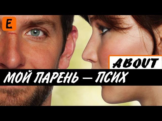 [About] - Мой парень псих (BadComedian мнение) - видео с YouTube-канала EvgenComedian