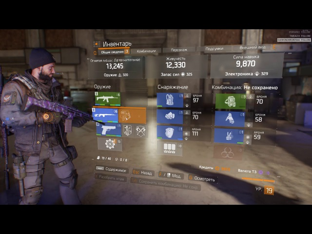 Tom Clancy's The Division [16.12.17]