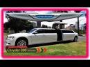 Longest car on the road at Alexandria Chrysler 300 Limousine