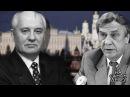 На самом деле Как убивали СССР надетекторе лжи охрана Горбачева Выпуск от26 10 2017