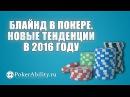 Покер обучение Блайнд в покере. Новые тенденции в 2016 году