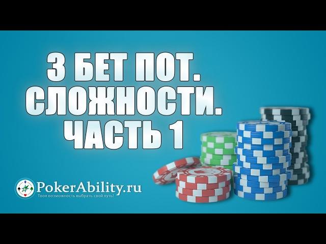 Покер обучение | 3 бет пот. Сложности. Часть 1