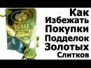 Как Избежать Покупки Подделок Золотых Монет и Слитков Настоящее Золото