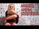 ФИШКИ Anna Kostenko\ КАК АННА КОСТЕНКО СТАЛА ПОПУЛЯРНОЙ