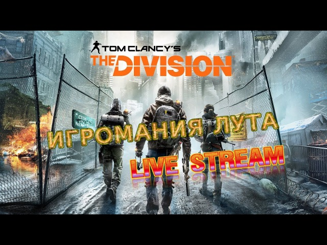 |PS4|Tom Clancy's The Division.Начинаем.