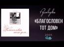 ♪ ♫🔵 НОВЫЕ ХРИСТИАНСКИЕ ПЕСНИ | РУСАВУКИ [13 ПЕСЕН] АЛЬБОМ - Благословен тот дом 2005
