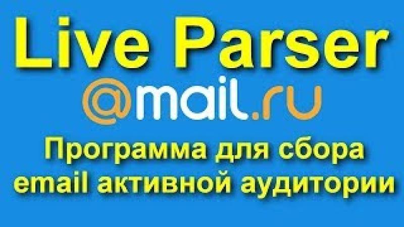 Live Parser   Правдивый Обзор Программ   Игорь Марков Программа для сбора email активной аудитории