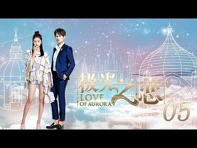 极光之恋 05丨Love of Aurora 05(主演:关晓彤,马可,张晓龙,赵韩樱子)【TV版】